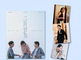 《二月廿九》拍續集 加入蔡思韵 台灣取景