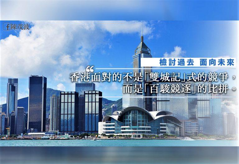 陳茂波在網誌上載圖片,指出香港與深圳並非「雙城記」式的競爭。