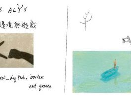 Francis Alÿs「水限 __ 陸界: 邊境與遊戲」香港首度展出