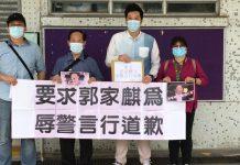 【止暴制亂】郭家麒被指辱警專業失德 團體抗議促公開道歉