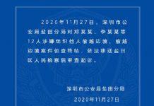 12港人涉偷渡及組織他偷渡被起訴 深圳鹽田區檢察院近日開審