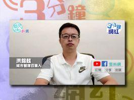 【3分鐘網紅】疫情清零無了期 洪錦鉉:盼中央早日提供疫苗