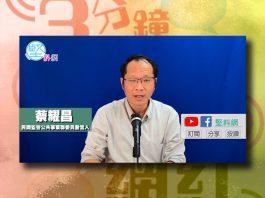 【3分鐘網紅】兩電宣布凍結電費 蔡耀昌不滿意:應減價5-10%