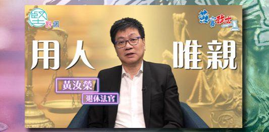 【黃官敢言】(EP04)馬道立妻子袁家寧 獲推薦出任終院常任法官 惹用人唯親疑雲