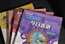 【政治校園】《人民日報》指港改革通識切中要害
