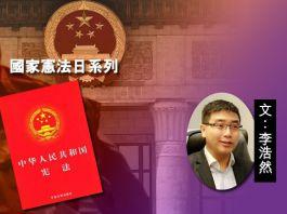 憲法與香港國安法律