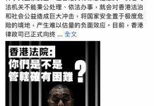 黎智英獲保釋重創香港法治 《人民日報》促國安公署介入