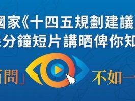 「一帶一路」國際合作香港中心製作 推出《十四五規劃建議》短片系列