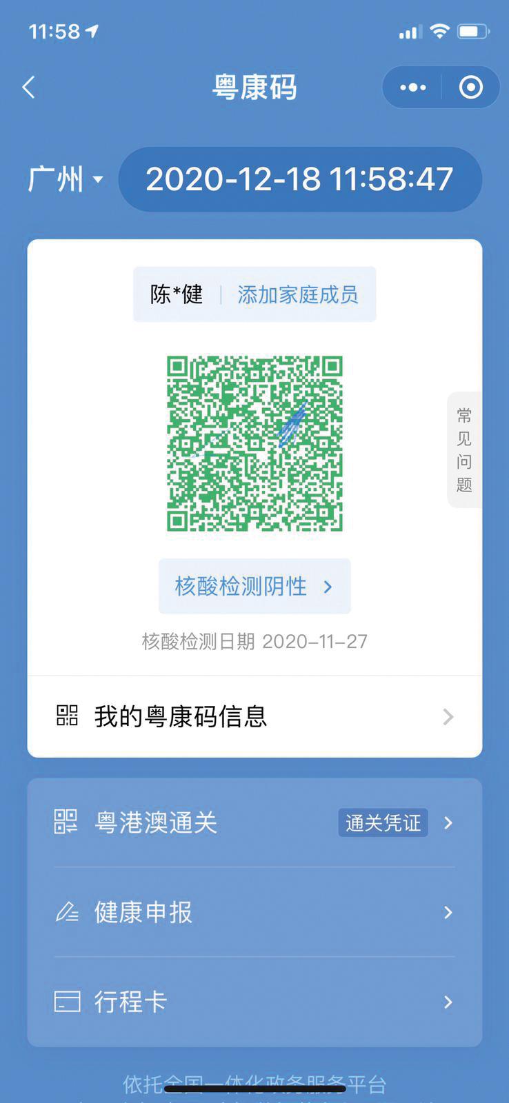 進入深圳「健康碼」是護身符。