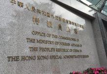 【國安法】外交部駐港公署嚴斥四國違國際法 促停止干預港事務