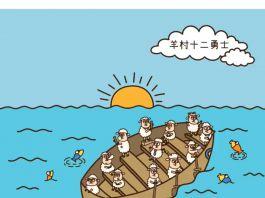 【政治校園】《羊村12勇士》兒童繪本被指涉政治宣傳 蔡若蓮籲家長學校勿採用