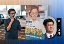 陳梓維事件反映出攬炒派甚麼本質? 文 : 丁江浩