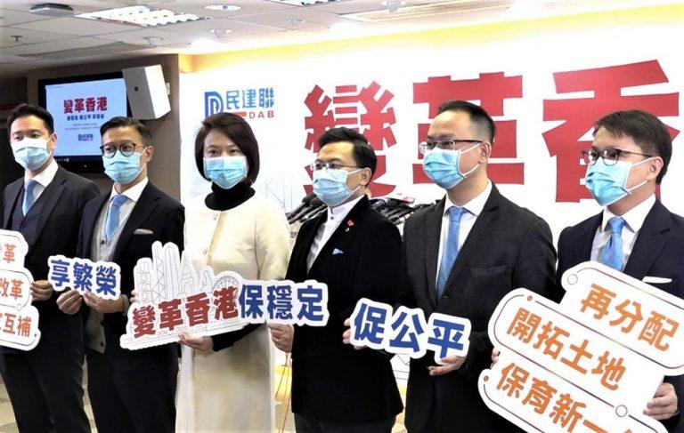 民建聯倡議「變革香港」,提出對本港行政和司法進行改革。