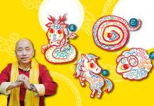 辛丑牛年十二生肖運程(二)龍 蛇 馬 羊
