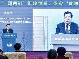 【愛國者治港】夏寶龍抵深圳聽取香港各界對完善選舉制度意見