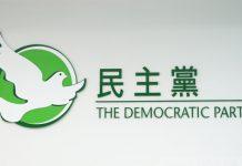 【潰不成軍】民主黨宣布退出民陣並停止參與相關工作