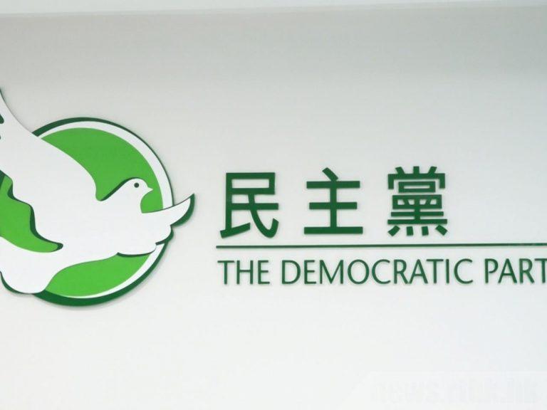 民主黨宣布退出民陣。(RTHK)