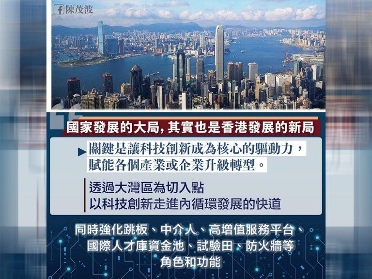 陳茂波在網誌呼籲本港要抓緊國家十四五規劃的新發展機遇。