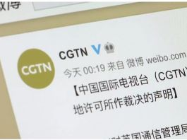 中國CGTN獲法批出電視牌照 重返英國及歐洲播放