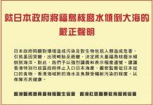 【日本核災】兩醫療組織譴責日本政府倒核廢水落海 促港府停日海產入口