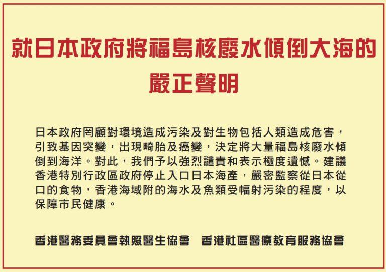 香港醫務委員會執照醫生協會、香港社區醫療教育服務協會發出「嚴正聲明」譴責事件。