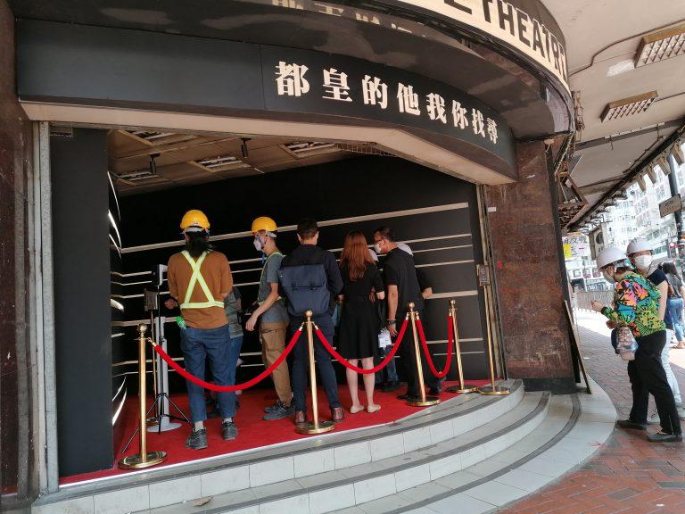 皇都戲院在復前舉辦《尋找你我他的皇都》歷史體驗活動。
