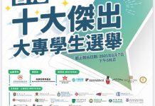 首屆「香港十大傑出大專學生選舉」將舉行 現接受報名