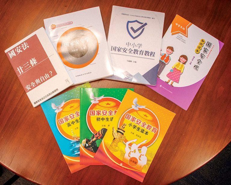 國家安全教育中心參考內地國家安全教材,設計教學材料。
