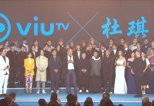 ViuTV 5周年台慶 宣布與杜琪峯有合作計劃
