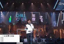 【ViuTV頒獎禮】林家謙成大贏家有壓力:想縮返去做幕後 姜濤:做亞洲第一