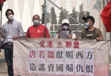【反擊謊言】團體成員到港台請願 促解僱造謠煽動仇恨記者