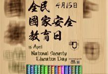 本周四為全民國家安全教育日 張建宗稱別具意義