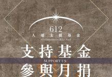 鄧炳強:如在明知涉及違法活動的情況下捐款予「612基金」 或有法律責任