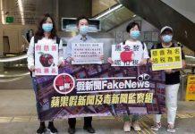 《蘋果》基金涉違法資助暴亂份子 民間團體促政府徹查檢控