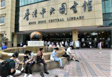 【國安法】涉違港區國安法 9本書須由公共圖書館下架覆檢