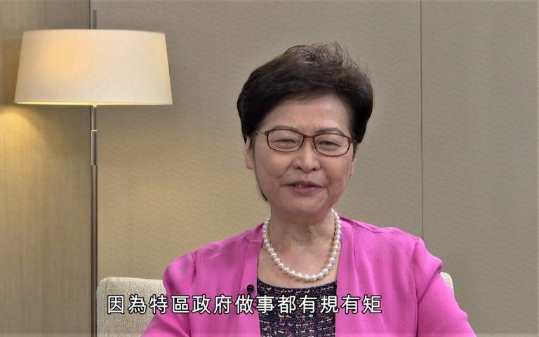 林鄭月娥說,特區政府做事有規有矩。