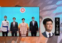 特區政府高層調整開啟「愛國者治港」新篇章 文:丁江浩