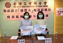 【新型肺炎】工聯會促港府在深圳設專站 為居內地港人接種疫苗