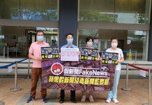 團體抗議促登記局撤銷「醫管局員工陣線」工會註冊