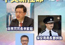 【特區新班子】中央任命李家超為政務司司長 鄧炳強為保安局局長