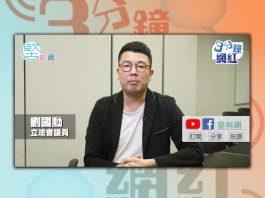 【3分鐘網紅】劉國勳:應以「整全」方式發展新界北 政策方針要作3大調整
