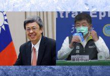 台灣防疫陣營中的CC 文:福蜀濤