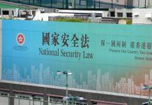 應徹底調查教協有否違反《國安法》  不容有任何存在空間 文:冼國林