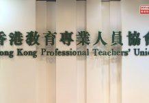 教協宣布退出職工盟 稱聚焦教育專業權益