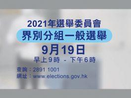 新選制帶來新管治新局面  支持選委會選舉順利舉行