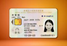 居民身份證加注國名 文:紫荊黨