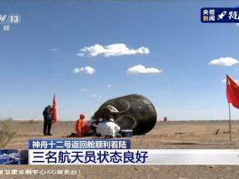 神舟12號順利返回地球 聶海勝:未來中國將會有更多航天員刷新紀錄