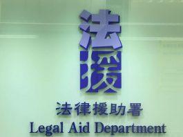 政府3招改革法援制度 刑事案申請人不可自選律師代表